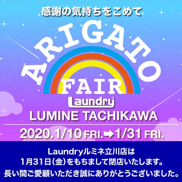LUMINE_TACHIKAWA_arigato_596