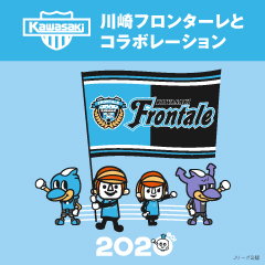 202002_KawasakiFrontale_banner_240