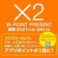 W-POINT_2020_02_240
