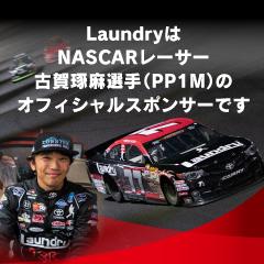 Laundry_NASCAR_collabo_2020_0304_240