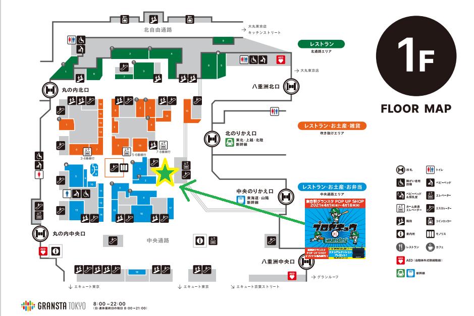 東京駅グランスタPOPUP地図